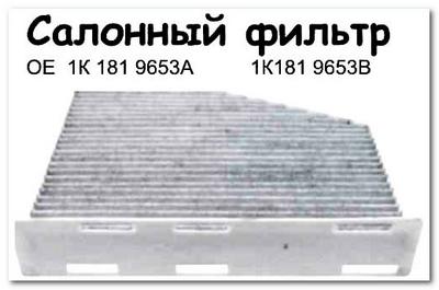 салонный фильтр vw jetta