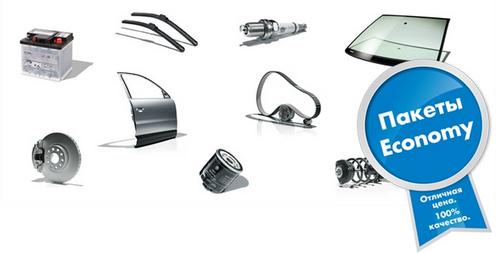 Спецпредложения сервиса Volkswagen Economy