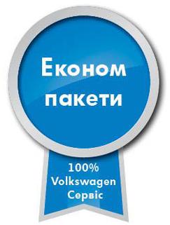 Volkswagen Economy